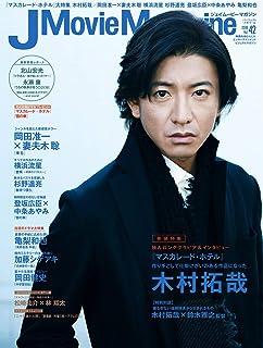 J Movie Magazine Vol.42【表紙:木村拓哉『マスカレード・ホテル』】 (パーフェクト・メモワール)...