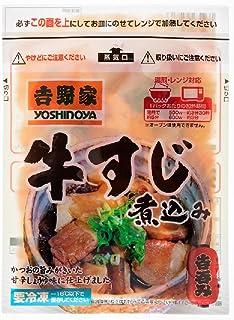 吉野家 [牛すじ煮込み 120g×8袋セット] 冷凍便 (レンジ・湯せん調理OK)