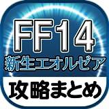 最速攻略まとめリーダー for FF14:新生エオルゼア~攻略・ニュースをまとめてチェック