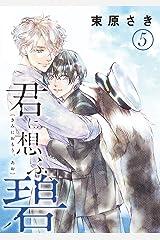 君に想ふ、碧 分冊版 5 (集英社君恋コミックスDIGITAL) Kindle版