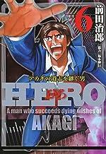 表紙: HERO―アカギの遺志を継ぐ男―6 | 前田治郎