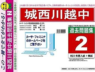 城西川越中学校【埼玉県】 H24年度用過去問題集2(H23+模試)
