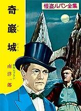 表紙: 怪盗ルパン全集(1) 奇巌城 (ポプラ文庫クラシック) | モーリス・ルブラン