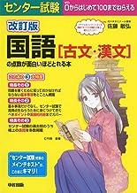 改訂版 センター試験 国語[古文・漢文]の点数が面白いほどとれる本