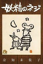 表紙: 妖精のネジ | 奈知未佐子
