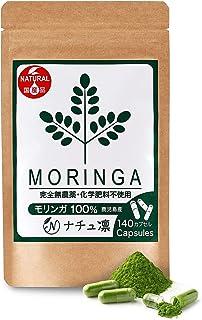【 管理栄養士監修 】モリンガ 100% 粉末カプセル 国産 鹿児島産 無添加 無農薬 (140粒×327mg) スーパーフード モリンガパウダー 青汁 サプリメント クロロフィル moringa
