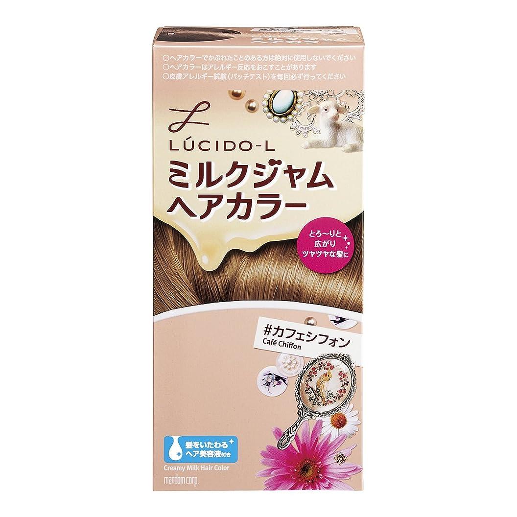 ゆるくリハーサル無知LUCIDO-L (ルシードエル) ミルクジャムヘアカラー #カフェシフォン(医薬部外品) (1剤40g 2剤80mL TR5g)