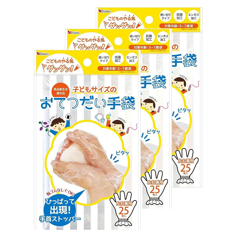 電気陽性期間通信するおてつだい手袋 使い捨て 25枚入x3個(計75枚)