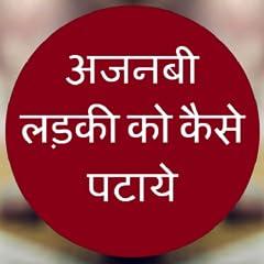 ladki kaise pataye ladki patane ke tarike ladki patane ka tarika ladki ko patane ke tarike in hindi ladki patane ki tips ladki patane ke upay ladki patane ke nuskhe patane ka tarika