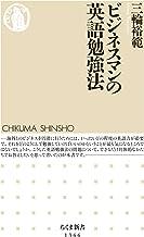 表紙: ビジネスマンの英語勉強法 (ちくま新書) | 三輪裕範