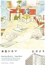 表紙: 水色シネマ (百合姫コミックス) | 乙 ひより