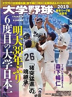 大学野球 2019 春季リーグ戦決算号 2019年 6/29 号 (週刊ベースボール増刊)