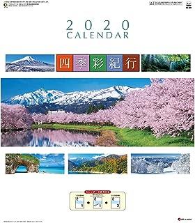 キングコーポレーション 2020年 四季彩紀行 カレンダー 壁掛け B3 KC30053
