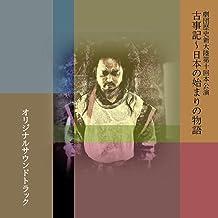 古事記~日本の始まりの物語 オリジナルサウンドトラック