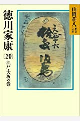 徳川家康(20) 江戸・大坂の巻 (山岡荘八歴史文庫) Kindle版
