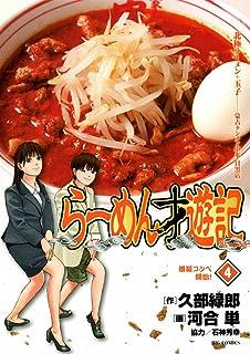 らーめん才遊記(4) (ビッグコミックス)