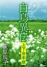 表紙: 白鳥異伝 【上下合本版】 (徳間文庫)   荻原規子