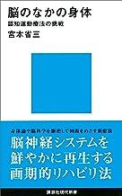 表紙: 脳のなかの身体 認知運動療法の挑戦 (講談社現代新書) | 宮本省三