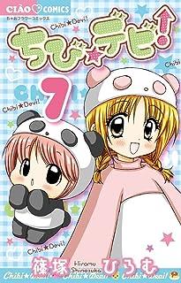ちび☆デビ! 7 DVD付 特別版 (プラスアンコミックス)