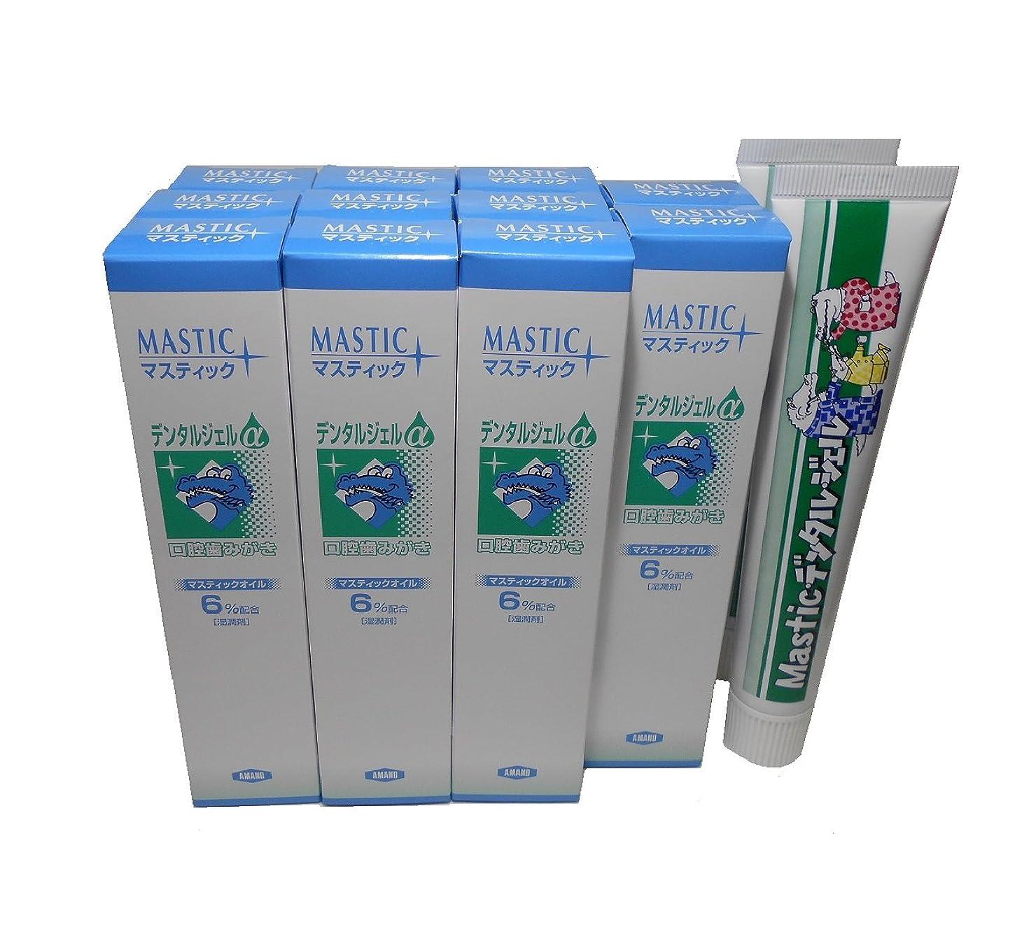 だますパキスタン人ランドリーMASTIC マスティックデンタルジェルα45g(6%配合)11個+MASTIC デンタルエッセンスジェルMSローヤルⅡ増量50g(10%配合)2個セット