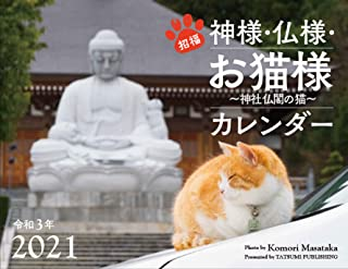 2021カレンダー 招福 神様・仏様・お猫様 ~神社仏閣の猫~