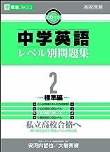 中学英語レベル別問題集 2標準編 (東進ブックス レベル別問題集シリーズ)