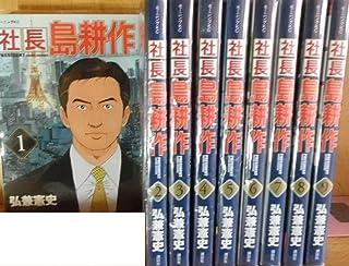 社長 島耕作 コミックセット (モーニングKC) [マーケットプレイスセット]
