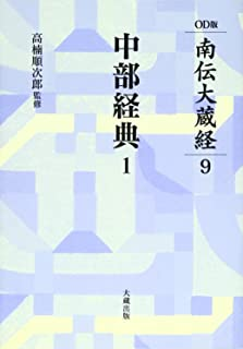南伝大蔵経 (第9巻) (OD版南伝大蔵経)