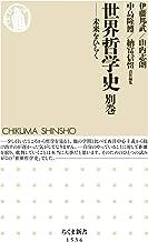 表紙: 世界哲学史 別巻 (ちくま新書) | 山内志朗