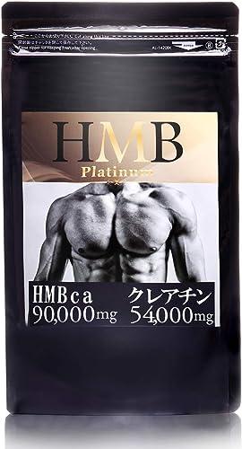HMB Platinum サプリ HMB90,000mg クレアチン54,000mg サプリメント 450粒国内工場生産 product image