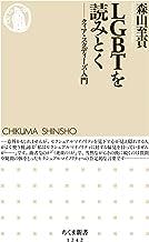 表紙: LGBTを読みとく ──クィア・スタディーズ入門 (ちくま新書) | 森山至貴