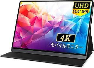 MISEDI 4K 15.6インチ モバイルモニター 3840*2160 UHD モバイルディスプレイ sRGB 100%色域/USB Type-C*2/mini HDMI付 ブラック 3年保証付