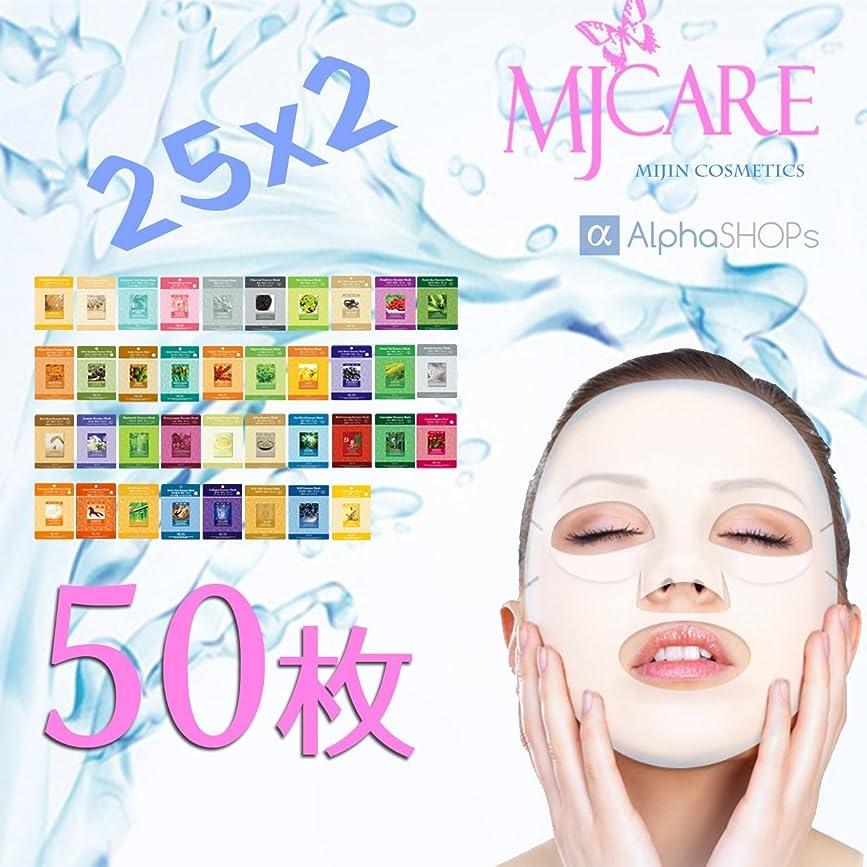最初乳剤栄養フェイスパック フェイスマスクパック ランキング 上位 韓国コスメ Amazon よりお届け 25種類各2枚 50枚セット