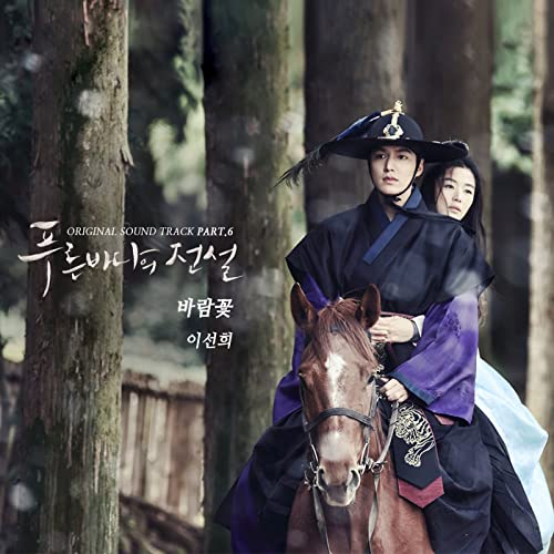 The Legend of The Blue Sea OST Part 6 by Lee Sun Hee on