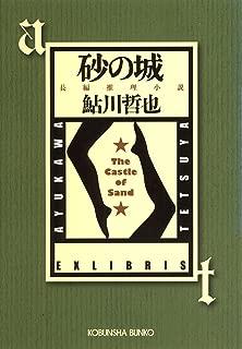 砂の城~鬼貫警部事件簿~ (光文社文庫)