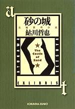 表紙: 砂の城~鬼貫警部事件簿~ (光文社文庫) | 鮎川 哲也