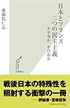 表紙: 日本とフランス 二つの民主主義~不平等か、不自由か~ (光文社新書) | 薬師院 仁志