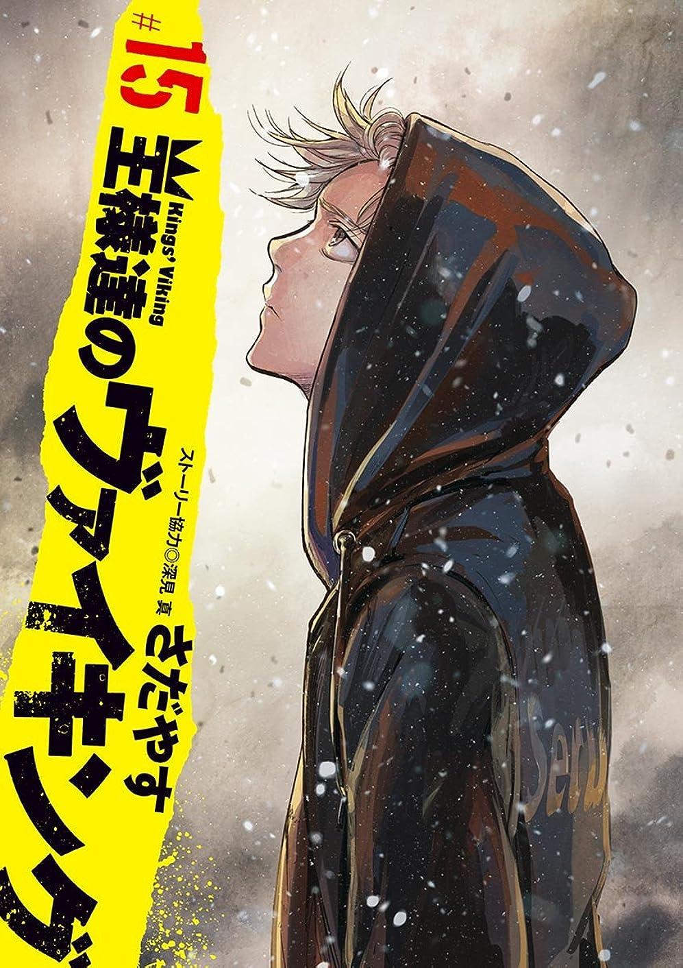 接続された振り返るストライプ王様達のヴァイキング(15) (ビッグコミックス)