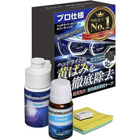 CarZoot ヘッドライト 黄ばみ くすみ 黄ばみ取り カバー 車 ライト くすみ 汚れ