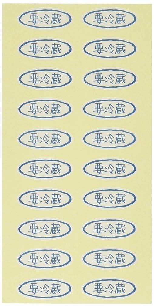 真っ逆さま信者レポートを書くヘッズ 日本製 要冷蔵シール オーバル型 300枚 HEADS YR-4S
