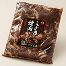 鹿肉 ミックス焼肉300g バラ肉&ロース肉 【北海道産エゾシカ肉】