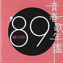 青春歌年鑑 1989