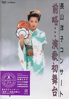 長山洋子コンサート「前略…演歌初舞台」 [DVD]