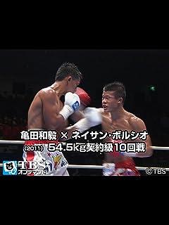 亀田和毅×ネイサン・ボルシオ(2011) 54.5kg契約級10回戦【TBSオンデマンド】