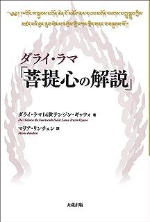 ダライ・ラマ  菩提心の解説