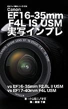 ぼろフォト解決シリーズ029 Canon EF 16-35mm F4L IS USM 実写インプレ vs EF16-35mm F2.8L II USM vs EF17-40mm F4L USM