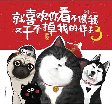 就喜欢你看不惯我又干不掉我的样子.3(一只叫吾皇的胖猫、一只叫巴扎黑的萌狗,姚晨等明星追捧的年度中国IP,阅读量过百亿) (超人气漫画家白茶作品)