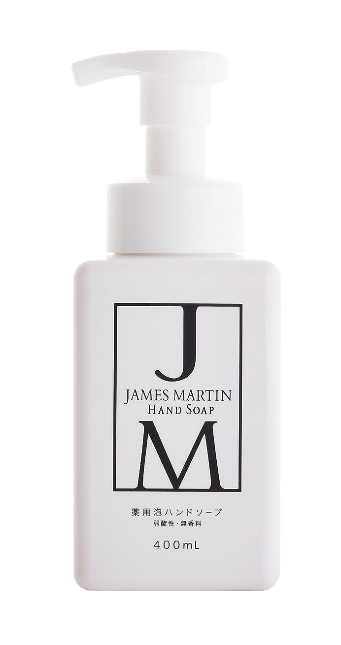 観察するサーカス感情のジェームズマーティン 薬用泡ハンドソープ 無香料 400ML