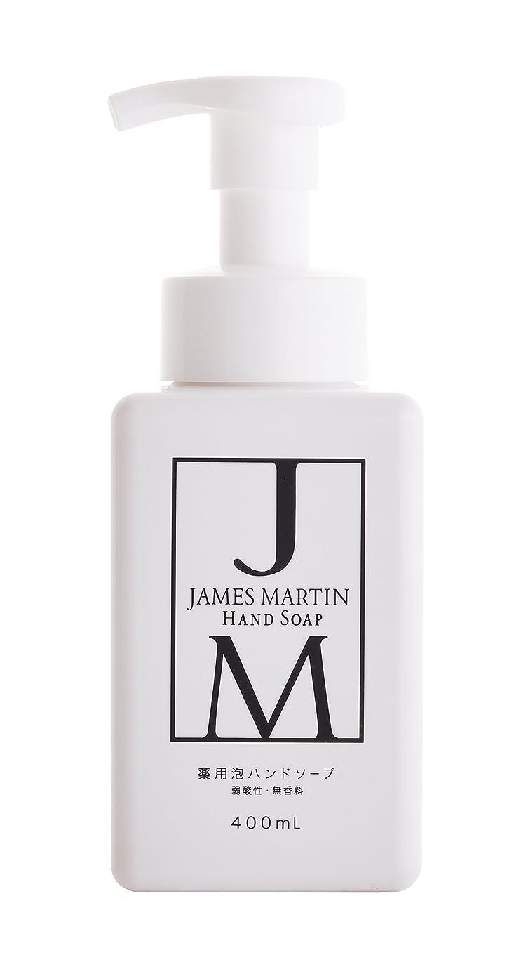 お父さん拍手びっくりジェームズマーティン 薬用泡ハンドソープ 無香料 400ML