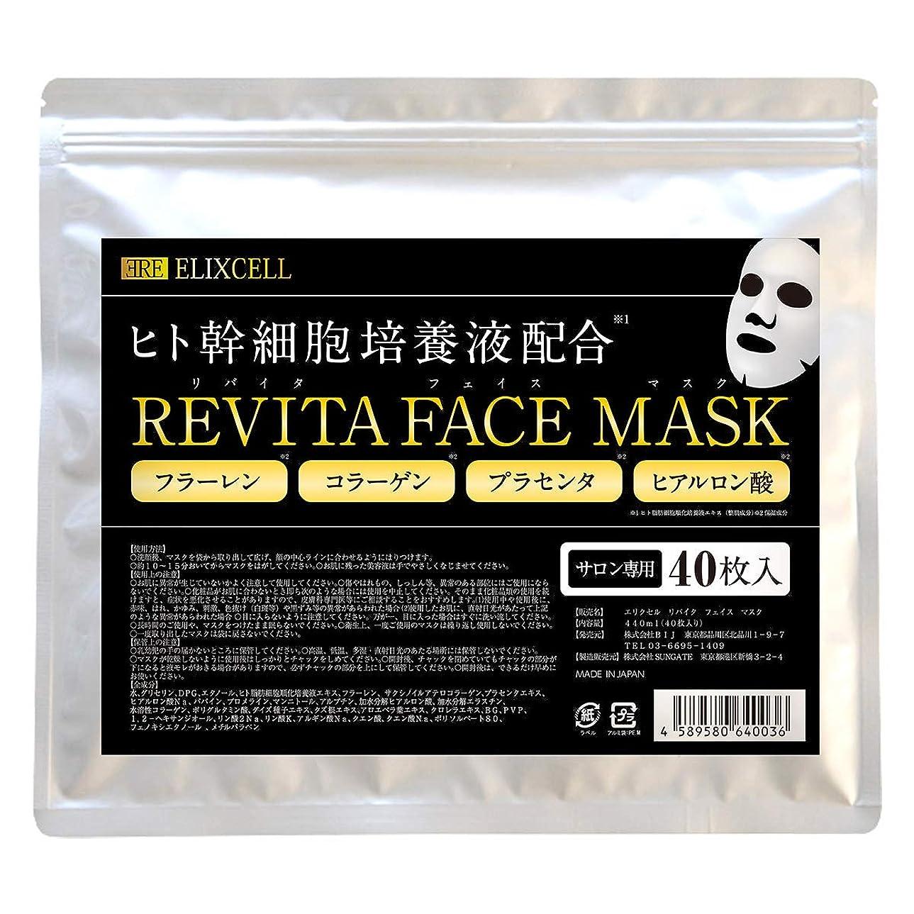 不正直タイルバイアスエリクセル リバイタ フェイスマスク(40枚入り) ヒト幹細胞培養エキス フラーレン コラーゲン サロン業界初 低価格